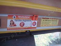 Реклама в маршрутках Киевская область, Киев