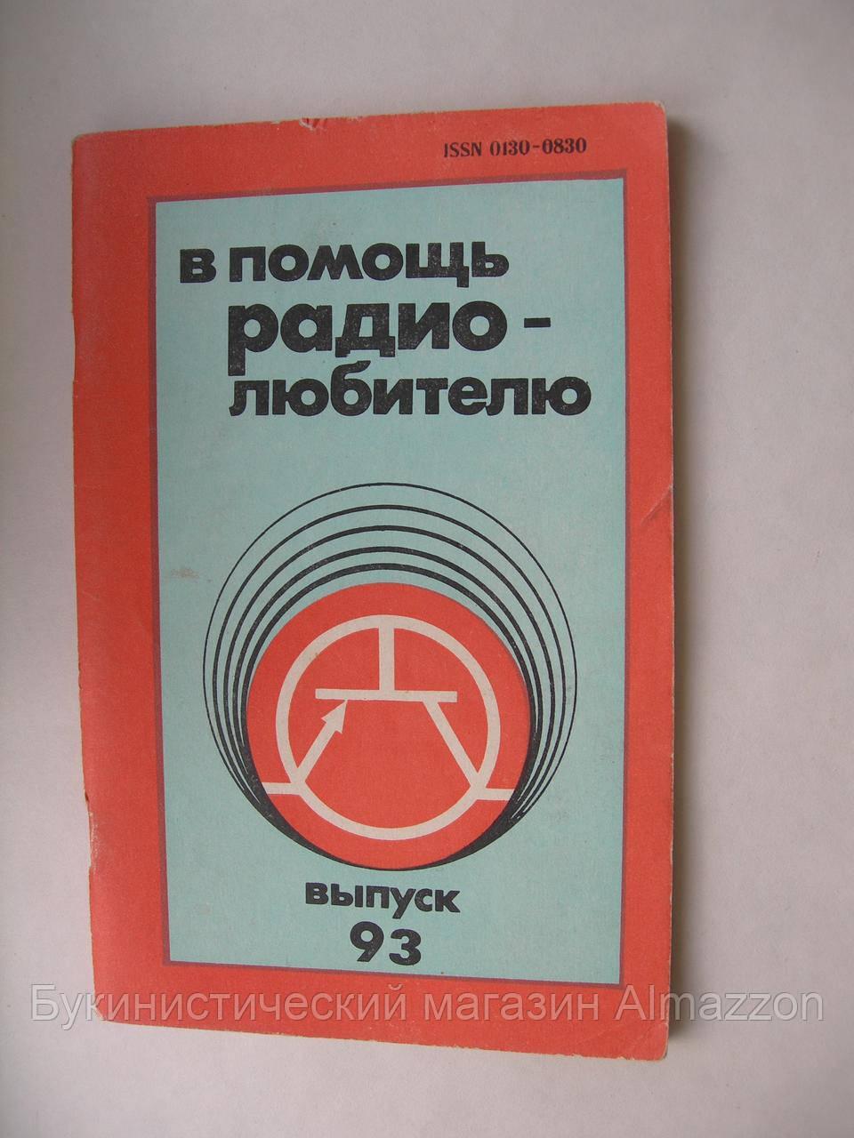 В помощь радиолюбителю. Выпуск 93