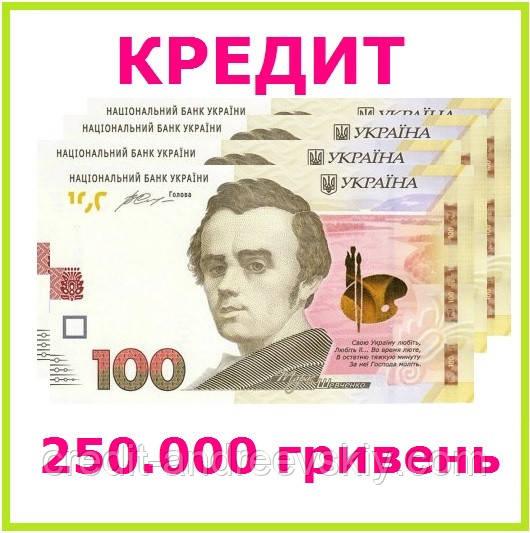 Кредит наличными 250000 киев