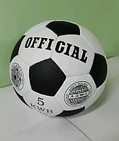 Мяч футбольный OFFICIAL 2500-20 A HN KK