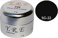 3D гель для лепки SG-22 YRE