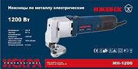 Электрические ножницы по металлу Искра 1200 Вт SVT /5-63
