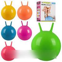Мяч для фитнеса рожками PROFI MS 0380 45 см Фитбол ZN