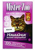 """Ошейник инсектоакарицидный для котов """"Мистер Зоо"""" 35 см, защита до 2 мес., желтый"""