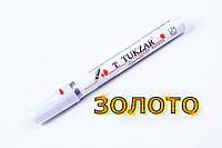 Маркер-краска Tukzar TZ-5571, золотистый цвет, маркеры-краска золото