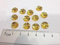 Стрази пришивні пластикові. Жовті, 50 шт, круглі ( 10 мм)