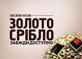 """Комісійний магазин """"ЗОЛОТО та СРІБЛО"""""""