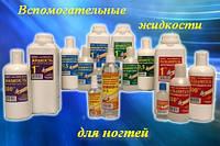 Вспомогательные жидкости для маникюра, педикюра, наращивания ногтей