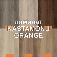 Ламинат KASTAMONU, Кастамону, Оранж, ORANGE, 32 класс, толщина 8 мм, фаска 4V