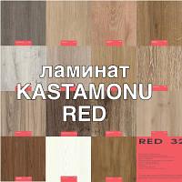 Ламинат KASTAMONU, Кастамону, Ред, RED, 32 класс, толщина 8 мм, без фаски