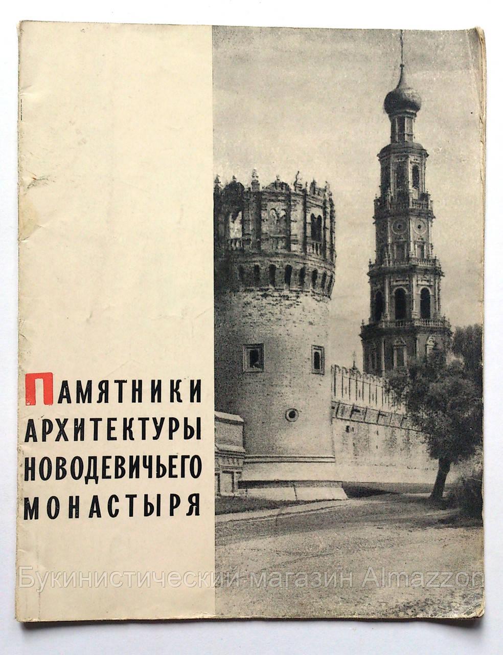 Памятники архитектуры Новодевичьего монастыря. 1965 год