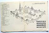Памятники архитектуры Новодевичьего монастыря. 1965 год, фото 2