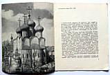 Памятники архитектуры Новодевичьего монастыря. 1965 год, фото 3