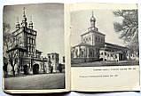 Памятники архитектуры Новодевичьего монастыря. 1965 год, фото 6