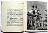 Памятники архитектуры Новодевичьего монастыря. 1965 год, фото 7