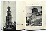 Памятники архитектуры Новодевичьего монастыря. 1965 год, фото 8