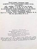 Памятники архитектуры Новодевичьего монастыря. 1965 год, фото 9