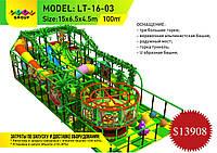 Детский аттракцион Модель: LT-16-03 (100м2)