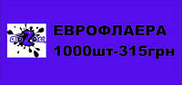 Еврофлаер Одесса
