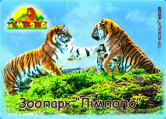 """Магніт вініловий """"Зоопарк """"Лімпопо"""" 50х70 мм"""
