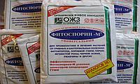 Биопрепарат Фитоспорин-биофунгицид для профилактики и лечения от грибковых и  бактериальных болезней