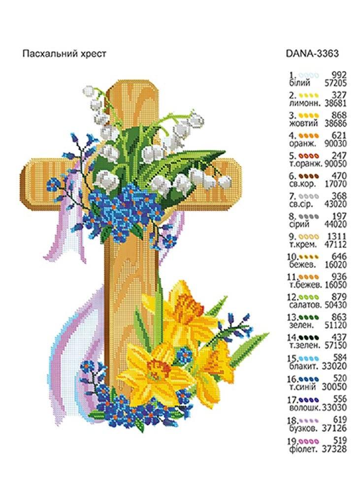 Пасхальный крест
