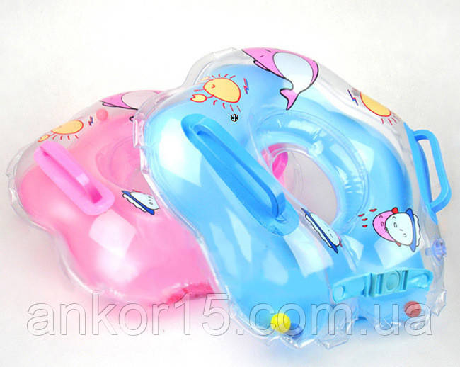 Круг на шею для купания малышей с ручками.