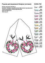 Заготівля весільного рушника під вишивку бісером