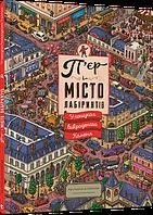 Книга квест Пьер и город