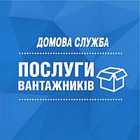 Вантажні перевезення та послуги вантажників Луцьк.