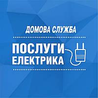 Електрик. Послуги електрика. Львів.