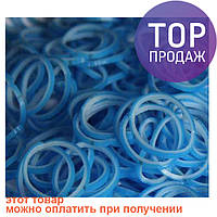 Резинки для плетения Loom Bands, синий + белый 200 шт. /  Резинки для плетения браслетов