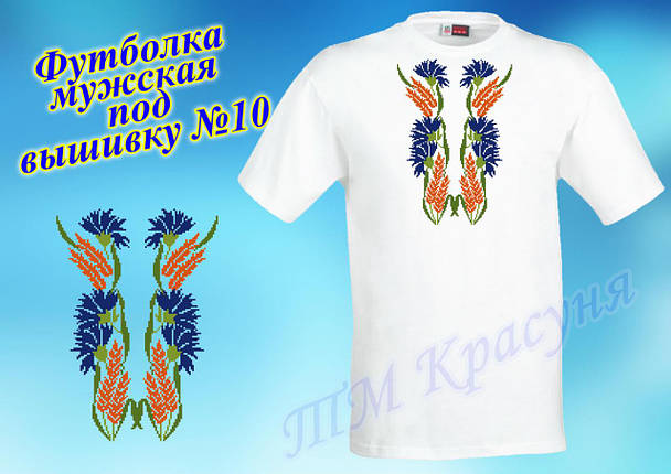 МФ-10 Мужская футболка под вышивку нитками или бисером, фото 2