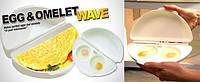 Омлетница, яичница для микроволновки EGG & OMELET WAVE v