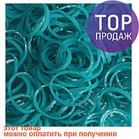 Резинки для плетения Loom Bands, бирюзовые 200 шт. /  Резинки для плетения браслетов