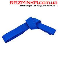 Пояс для кимоно синий 2.6 м