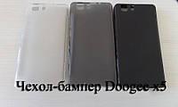 Силиконовый  чехол бампер для Doogee X5 / X5 Pro (tpu) (3 расцветки)
