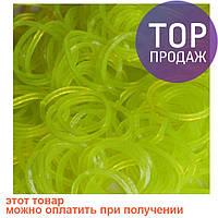 Резинки для плетения Loom Bands, лаймовые неоновые (светятся в темноте) 200  /  Резинки для плетения браслетов