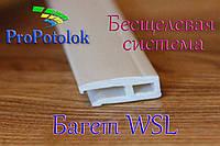 Профиль WSL, фото 1