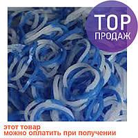 Резинки для плетения Loom Bands, сине-белые половинки 200 шт. /  Резинки для плетения браслетов
