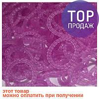 Резинки для плетения Loom Bands, фиолетовые с пупырышками (жемчужные) 200 шт /  Резинки для плетения браслетов