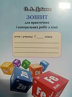 Хімія. 7 клас. Зошит для практичних і контрольних робіт.