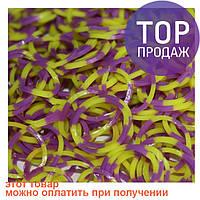 Резинки для плетения Loom Bands, фиолетово-желтые четвертинки 200 шт. /  Резинки для плетения браслетов