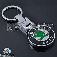 Брелок для авто ключей SKODA (Шкода)