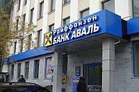 """Фасадная вывеска """"Райффайзен Банк Аваль"""""""