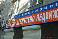 """Рекламная вывеска """"Агентство недвижимости """"ТВ Дом"""""""