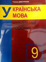 Українська мова 9 клас. Навчальний посібник. Галина Дмитренко.