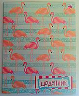 """Дневник Интегральная обложка """"Фламинго"""" №910951 1 вересня Англия"""