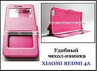 Розовый чехол книжка для Xiaomi Redmi 4A, DWC чехол с окнами и замком