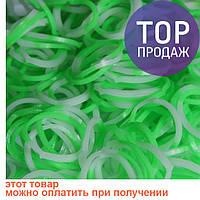 Резинки для плетения Loom Bands, зелено-белые половинки 200 шт. / Резинки для плетения браслетов